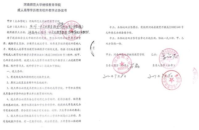河南师范大学与必威官方网页必威中国网站联合办学协议书