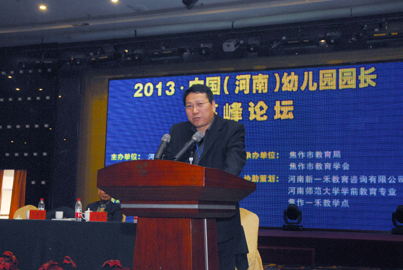 必威官方网页校长主持中国(河南)幼儿园园长
