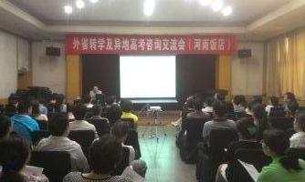 在河南饭店举办异地高考政策咨询交流