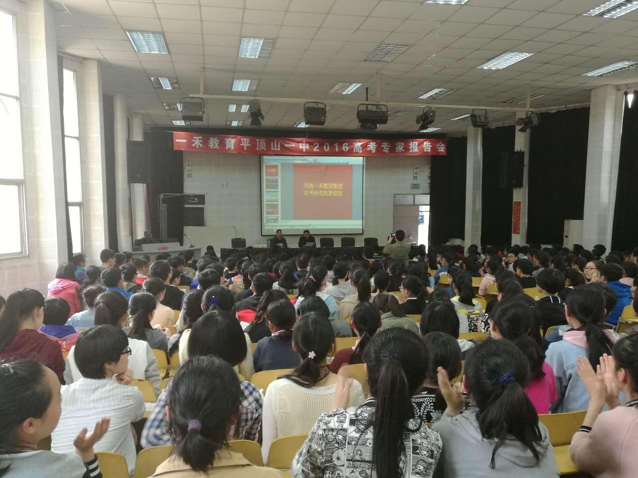 河南必威官方网页2016年高考集训平顶山专场