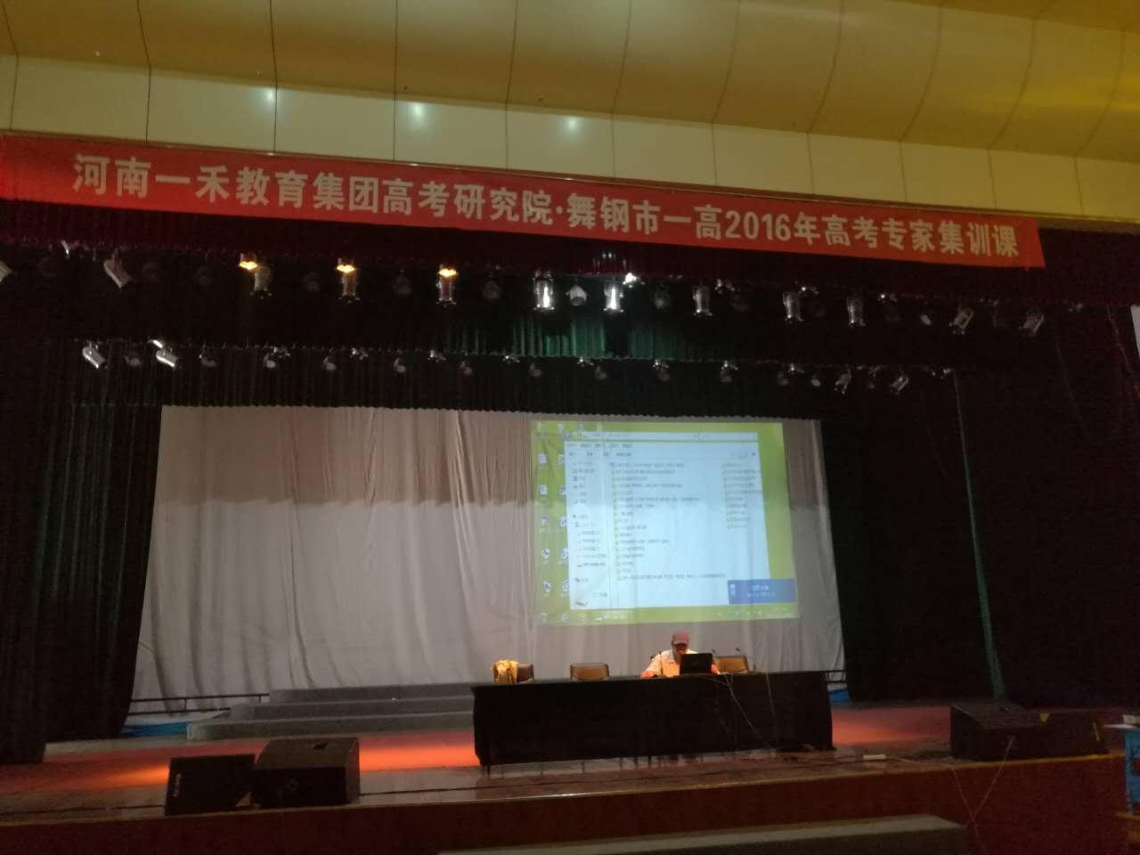 河南必威官方网页必威中国网站集团2016年高考集训舞钢市专场