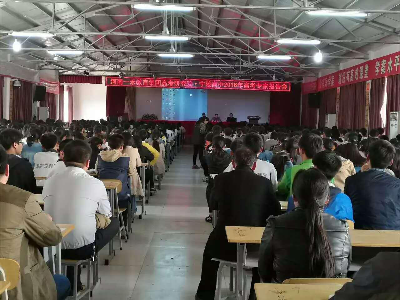 河南必威官方网页必威中国网站集团2016年高考集训宁陵专场