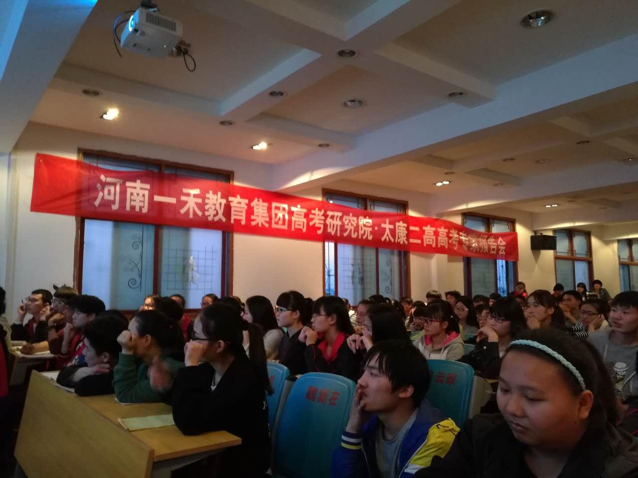 河南必威官方网页必威中国网站集团2016年在太康二高举行专家报告会