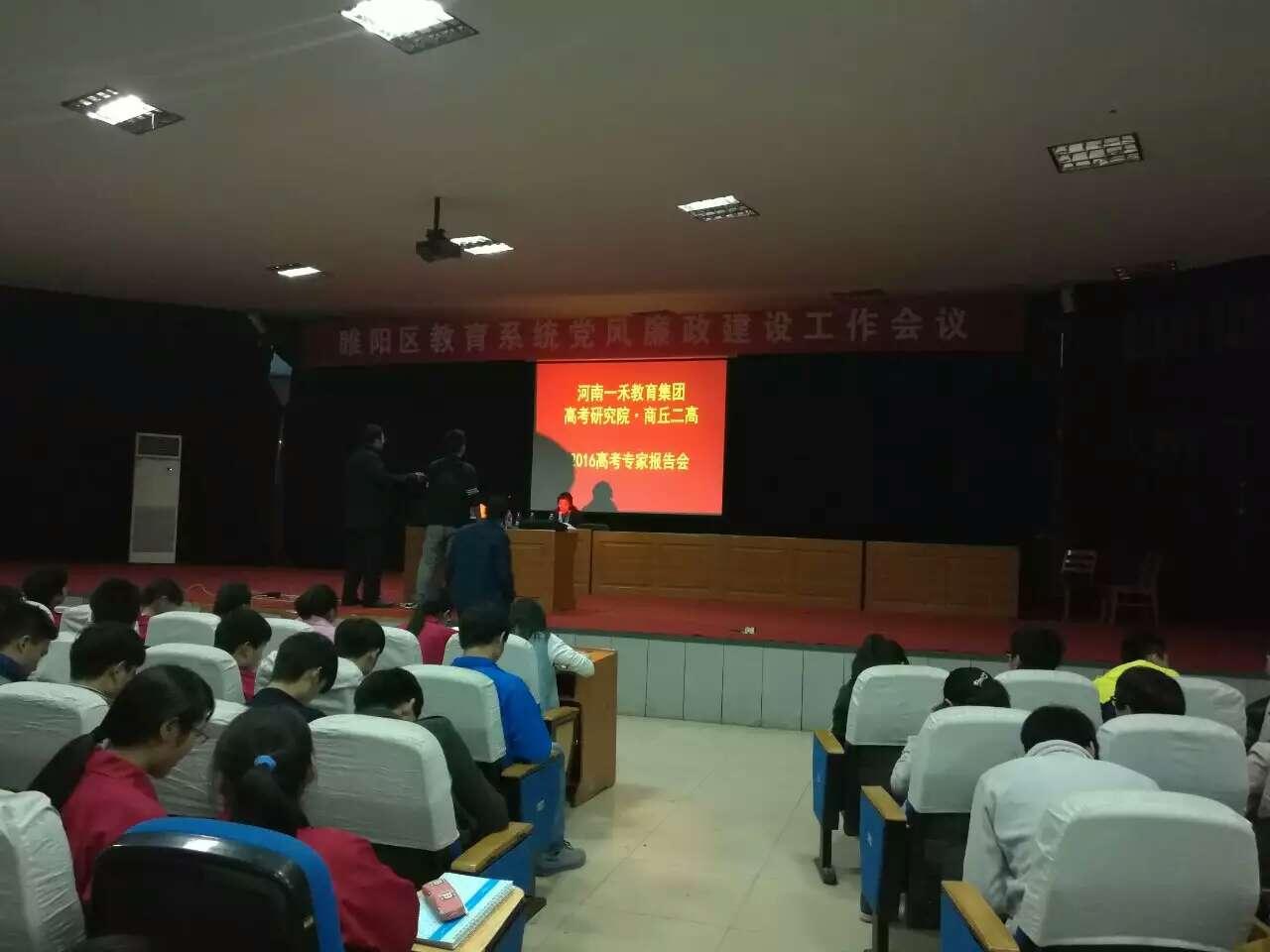 河南必威官方网页必威中国网站集团2016年在商丘二高举行专家讲座