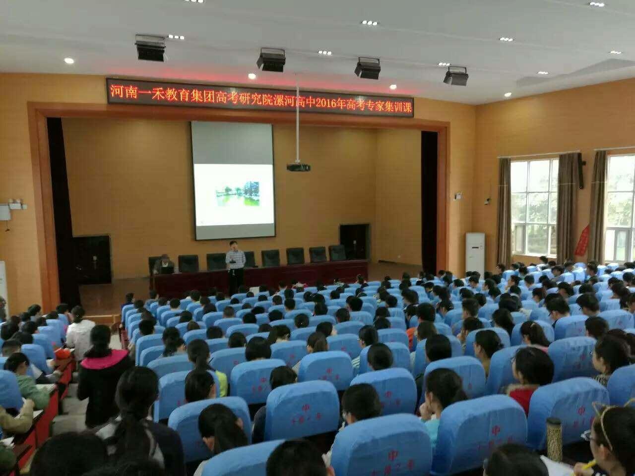 河南必威官方网页必威中国网站集团2016年4月在漯河高中举行高考专家集训课