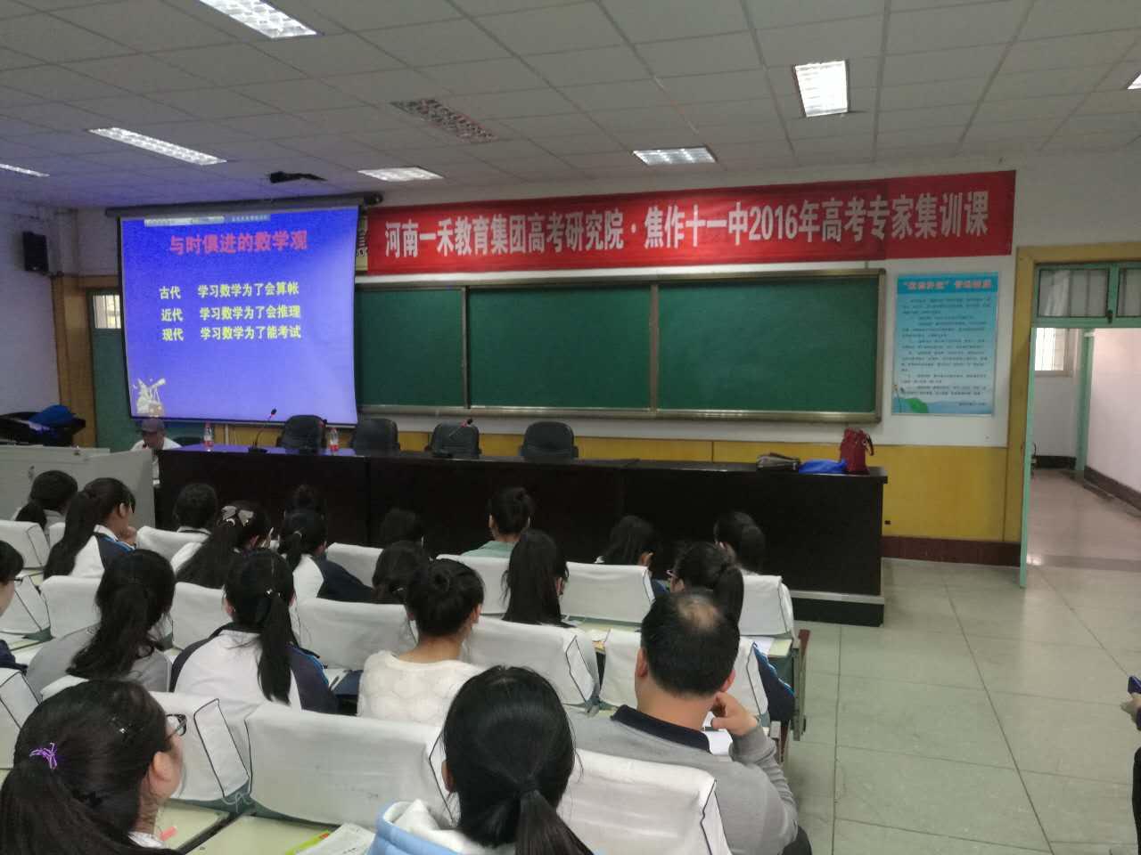 河南必威官方网页必威中国网站集团2016年4月在焦作十一中举办高考专家集训课