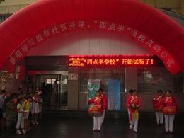 """必威官方网页集团的""""四点半""""学校典礼"""