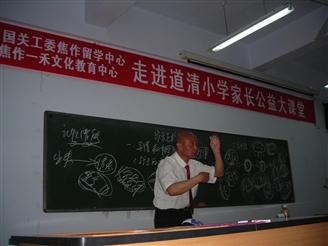必威官方网页集团开设的公益课堂走进道清小学
