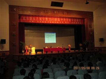 必威官方网页集团携手北京新东方留学举办的大型咨询会现场