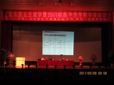 必威官方网页集团携手北京新东方留学举办的大型咨询会现场1
