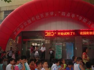 """必威官方网页集团与解放区联合创办的""""四点半""""学校典礼现场"""