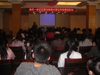 必威官方网页集团在理工大特岗招教培训大型试听会现场