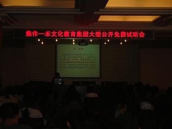 必威官方网页集团在理工大特岗招教培训大型试听会现场3