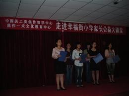 必威官方网页集团在中小学开设公益课堂