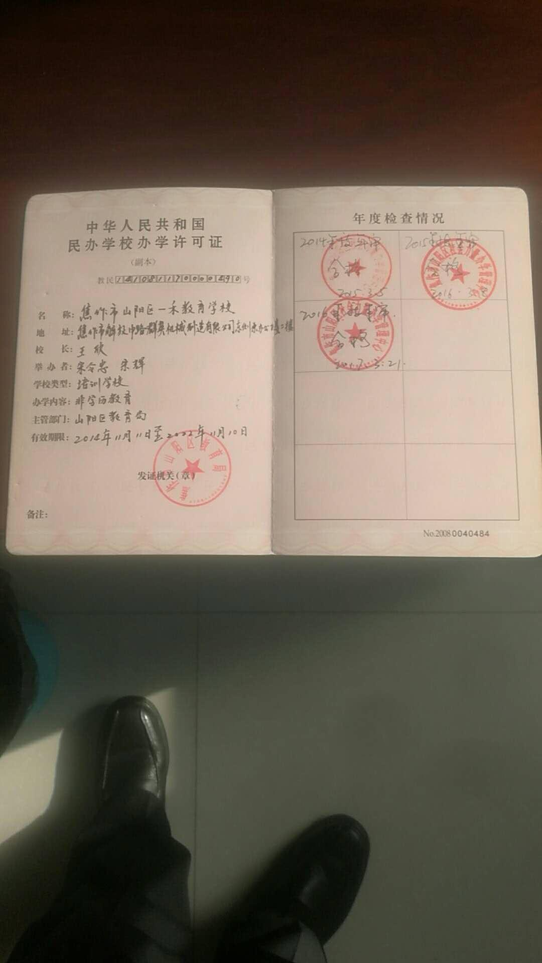 焦作市山阳区必威官方网页必威中国网站学校办学许可证