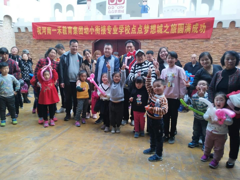 必威官方网页必威中国网站集团||焦作五大校区|点点梦想城亲子游活动掠影