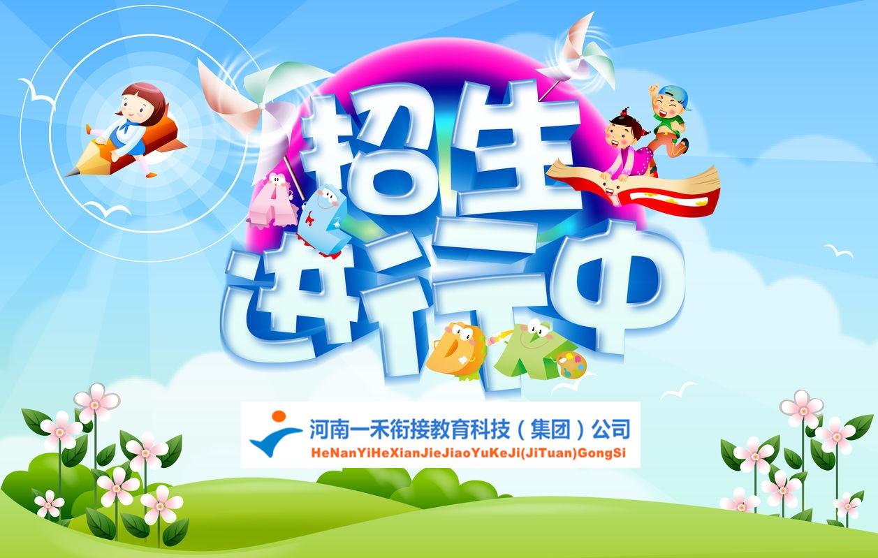 必威官方网页必威中国网站集团幼小衔接***学校焦作五大校区发布2017年秋季、暑期招生信息