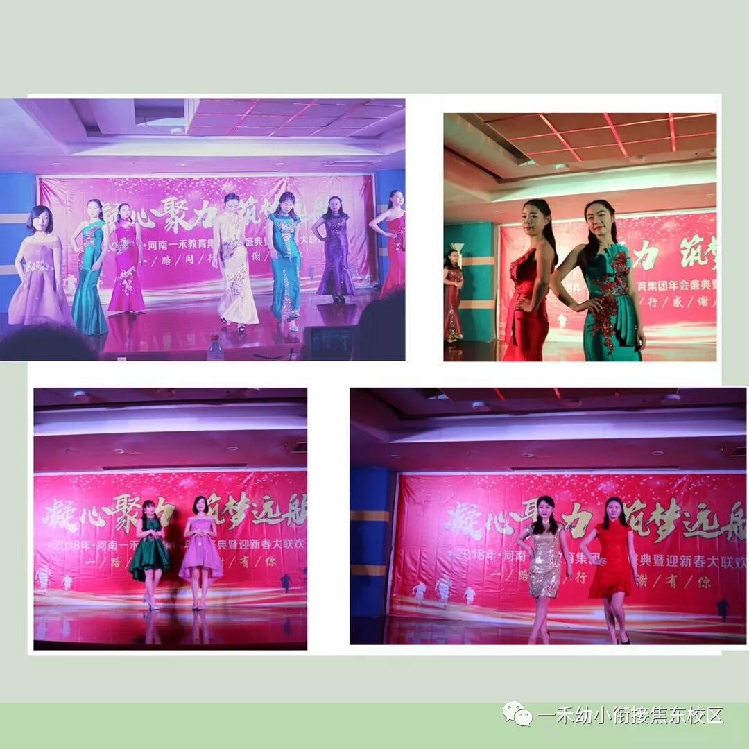 河南必威官方网页必威中国网站集团2018年年会盛典暨迎新春大联欢